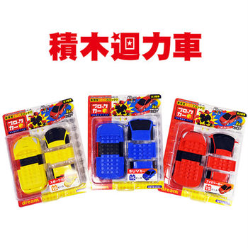【Sunnybaby】積木迴力車(3入)