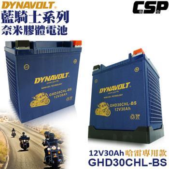 藍騎士DYNAVOLT奈米膠體機車電池-GHD30CHL-BS
