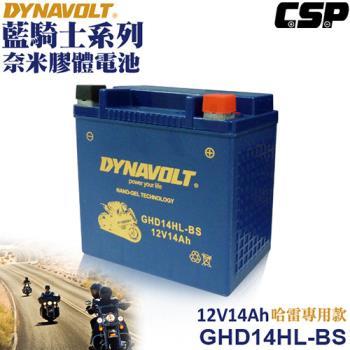 藍騎士DYNAVOLT奈米膠體機車電池-GHD14HL-BS