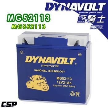 藍騎士DYNAVOLT奈米膠體機車電池-MG52113