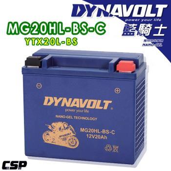 藍騎士DYNAVOLT奈米膠體機車電池-MG20HL-BS-C