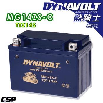 藍騎士DYNAVOLT奈米膠體機車電池-MG14ZS-C