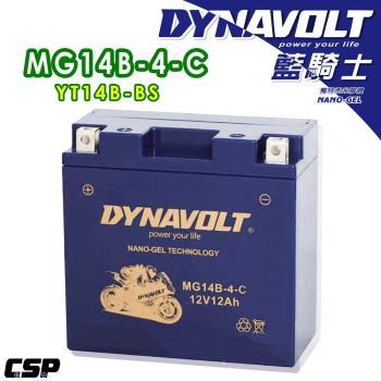 藍騎士DYNAVOLT奈米膠體機車電池-MG14B-4-C