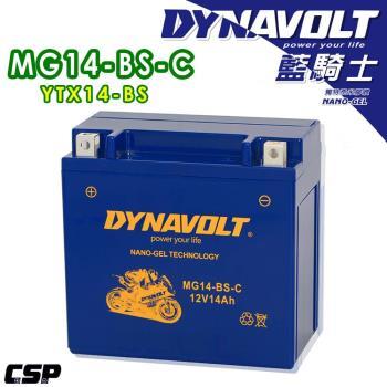 藍騎士DYNAVOLT奈米膠體機車電池-MG14-BS-C