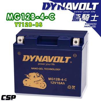 藍騎士DYNAVOLT奈米膠體機車電池-MG12B-4-C
