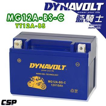 藍騎士DYNAVOLT奈米膠體機車電池-MG12A-BS-C