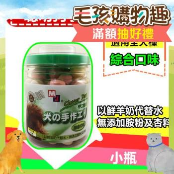 【2入組】聰明狗 手工消臭餅乾 (綜合口味-小瓶) 純羊奶代替水 天然健康美味零食點心