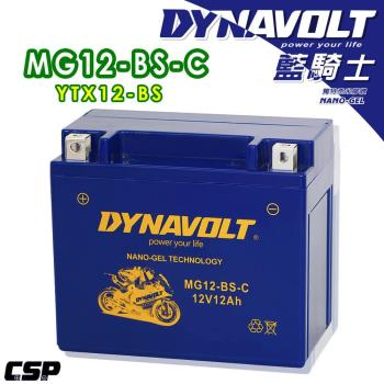 藍騎士DYNAVOLT奈米膠體機車電池-MG12-BS-C