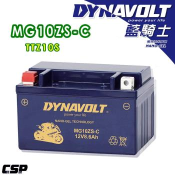 藍騎士DYNAVOLT奈米膠體機車電池-MG10ZS-C