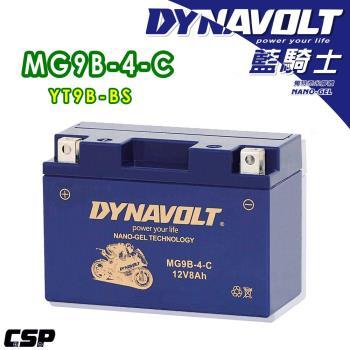 藍騎士DYNAVOLT奈米膠體機車電池-MG9B-4-C