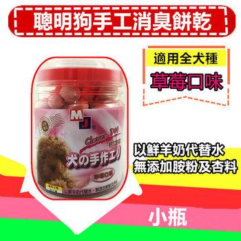 【2入組】聰明狗 手工消臭餅乾 (草莓口味-小瓶) 純羊奶代替水 天然健康美味零食點心