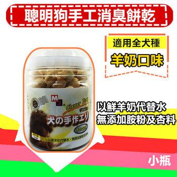 【2入組】聰明狗 手工消臭餅乾 (羊奶口味-小瓶) 純羊奶代替水 天然健康美味零食點心
