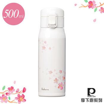 【日本Pearl Life】櫻花保溫瓶500ml