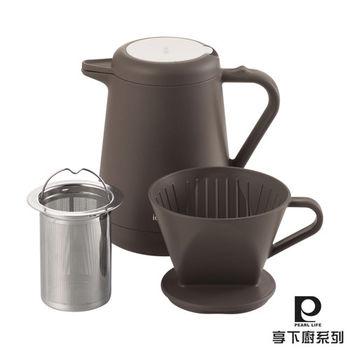 【日本Pearl Life】保溫沖泡壺620ml-咖啡