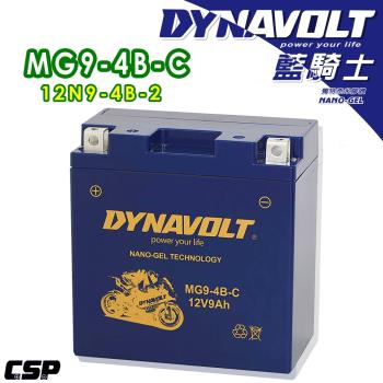 藍騎士DYNAVOLT奈米膠體機車電池-MG9-4B-C