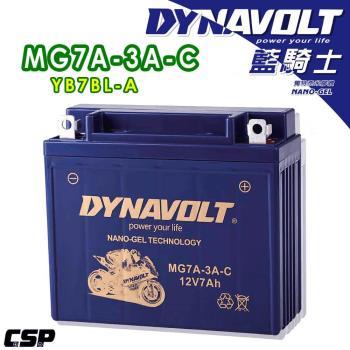 藍騎士DYNAVOLT奈米膠體機車電池-MG7A-3A-C
