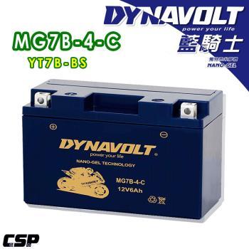藍騎士DYNAVOLT奈米膠體機車電池-MG7B-4-C