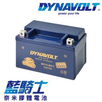 藍騎士DYNAVOLT奈米膠體機車電池-MG7A-BS-C