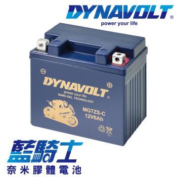 藍騎士DYNAVOLT奈米膠體機車電池-MG7ZS-C