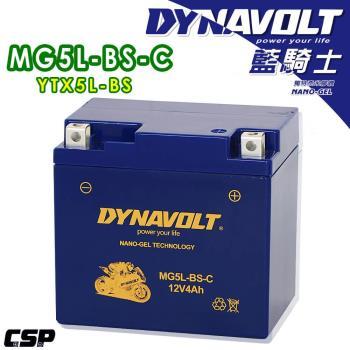 藍騎士DYNAVOLT奈米膠體機車電池-MG5L-BS-C
