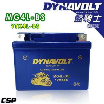 藍騎士DYNAVOLT奈米膠體機車電池-MG4L-BS