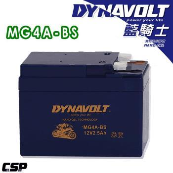 藍騎士DYNAVOLT奈米膠體機車電池-MG4A-BS