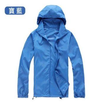 【M.G】(寶藍)防風抗水遮日曬機能風衣  超輕薄,男性、女性都適穿,抗UV、防風、抗雨水,體積小巧易攜帶,有型又好看!