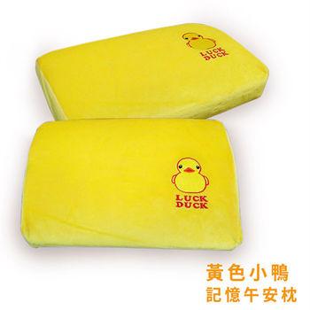 黃色小鴨記憶午安枕(2入)