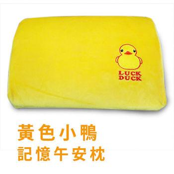 黃色小鴨記憶午安枕