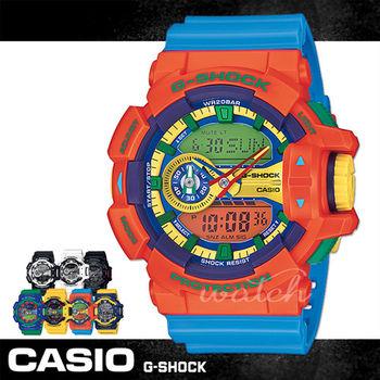 【CASIO 卡西歐 G-SHOCK 系列】繽紛色彩_耀眼新色運動雙顯錶(GA-400)