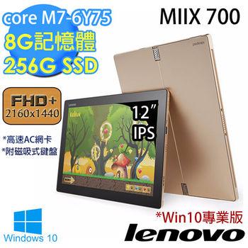 Lenovo 聯想 MIIX-700-12ISK 80QL00QPTW 12吋FHD+ Intel M7-6Y75 256G SSD效能 耀眼金平板筆電(金-附磁吸式鍵盤)
