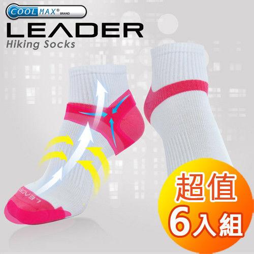 LEADER COOLMAX/除臭/女款機能運動襪(超值6入組)台灣製