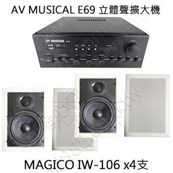 【AV MUSICAL+MAGICO】藍芽 立體聲擴大機+Hi-Fi 二音路 崁入式喇叭(E69+IW-106 X4支)