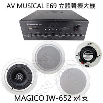 【AV MUSICAL+MAGICO】藍芽 立體聲擴大機+圓形吸頂式喇叭(E69+MG-652 X4支)