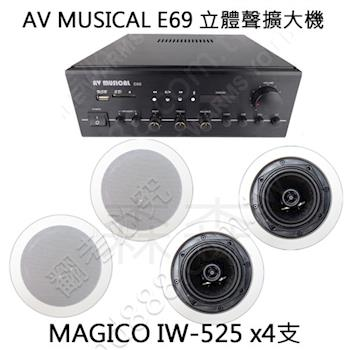 【AV MUSICAL+MAGICO】藍芽 立體聲擴大機+圓形吸頂式喇叭(E69+MG-525 X4支)