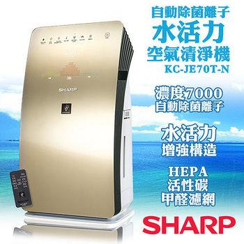 【夏普SHARP】黃金盾 自動除菌離子水活力空氣清淨機 KC-JE70T-N