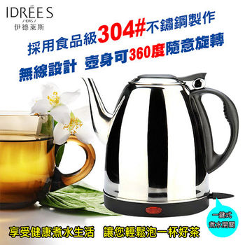 【伊德萊斯】304#不鏽鋼電茶壺15公升 PH-22