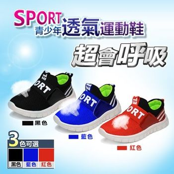 【M.G】運動風SPORT青少年會呼吸的休閒運動鞋