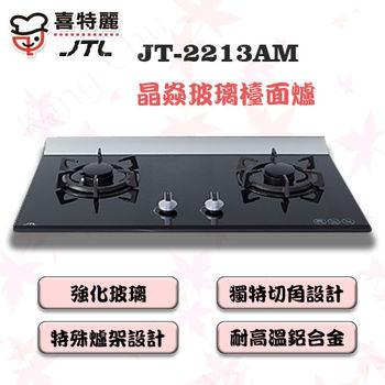 喜特麗 JT-2213A(NG1) 晶焱爐頭高熱效檯面式二口瓦斯爐-天然瓦斯