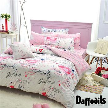 Daffodils《 魔幻甜心》單人三件式純棉薄被套床包組