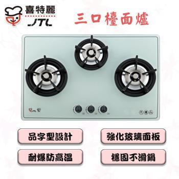 喜特麗JT-3002A(LPG)品字型歐化玻璃檯面三口爐-液化瓦斯