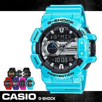 【CASIO 卡西歐 G-SHOCK 系列】夏日海灘推薦_行動藍芽裝置連結_雙顯男錶(GBA-400)