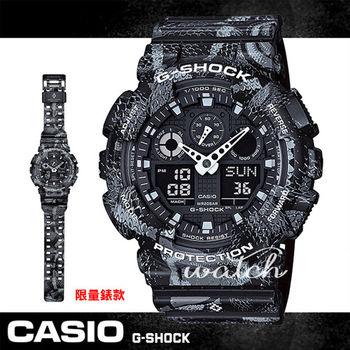 【CASIO 卡西歐 G-SHOCK 系列】聯名限量款_蟒蛇紋視覺系錶款(GA-100MRB)