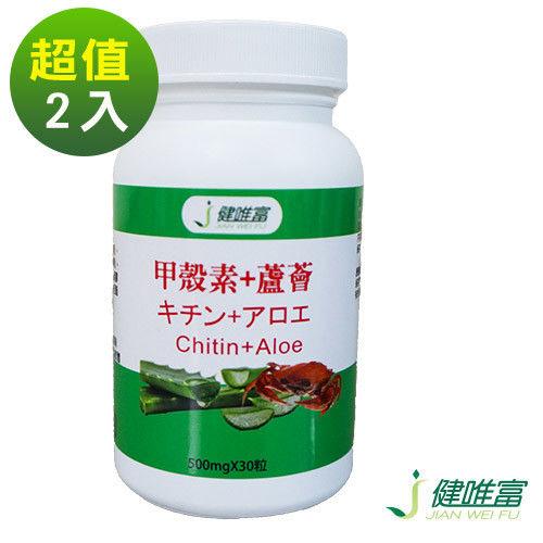 [健唯富]甲殼素+蘆薈(30粒X2罐)