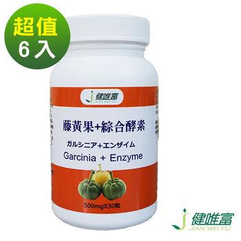 [健唯富]藤黃果+綜合酵素(30粒X6罐)