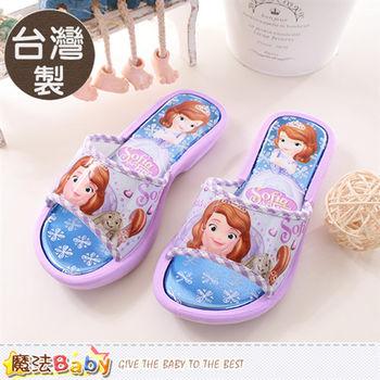 魔法Baby 女童拖鞋 台灣製蘇菲亞公主正版~sa67507