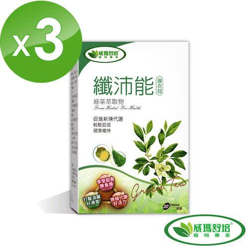 【威瑪舒培】纖沛能複方綠茶兒茶素 (30粒/盒) 3入組