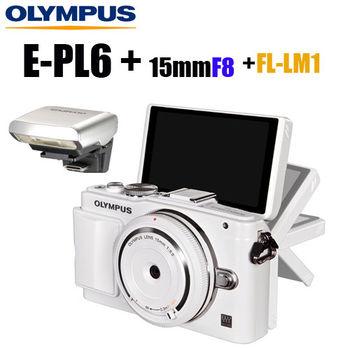 [送32G電池]Olympus E-PL6 單機身 + FL-LM1閃光燈(平輸)+15mm/F8(BCL-1580) 公司貨