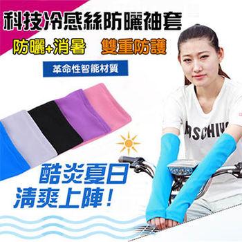 窩自在★科技冷感絲防曬袖套-紫色