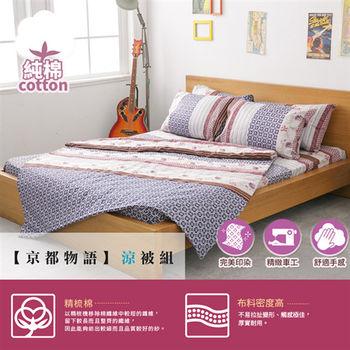 純棉【京都物語】印花床包枕套組-加大涼被組